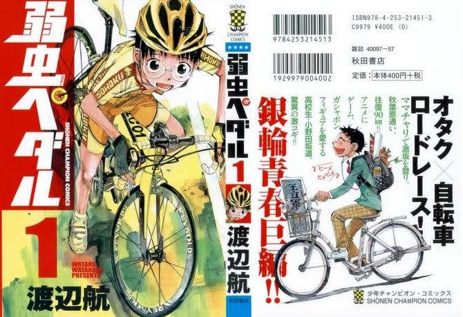 Трусливый велосипедист * Yowamushi Pedal * Weakling Pedal * Жми на педаль трус категория ~ аниме 2013 года