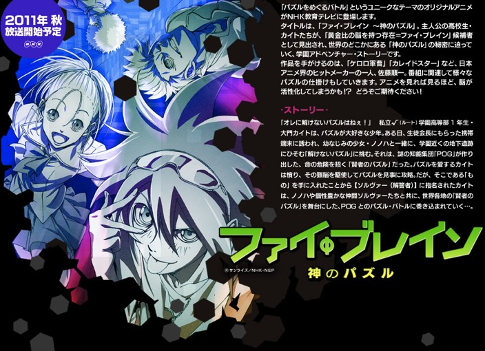 Пять головоломок бога дождя первый сезон / Phi Brain: Kami no Puzzle
